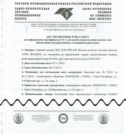 Акт экспертизы 002-11-06311 от 07.11. 2016.